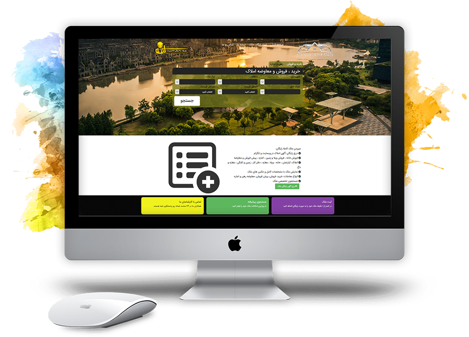 طراحی سایت مشاور املاک در اصفهان