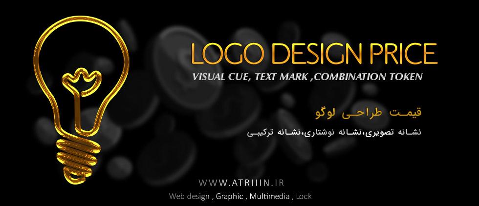 قیمت طراحی لوگو در اصفهان