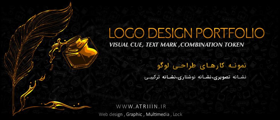 نمونه طراحی لوگو در اصفهان