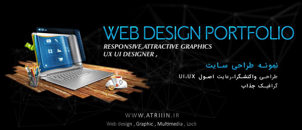 قیمت طراحی سایت در اصفهان